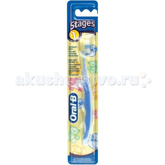 Гигиена полости рта Oral-B Зубная щетка детская мягкая Stages 1 от 4 до 24 месяцев