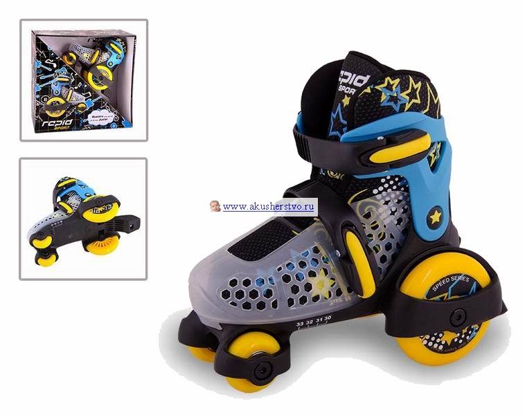 Роликовые коньки Rapid Sport ROL109 (размер 30-33)