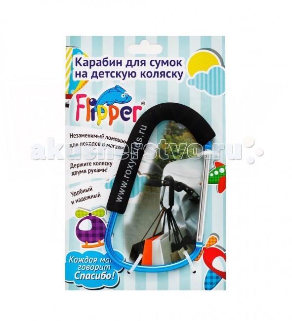 Замки Roxy Карабин для детских колясок Flipper