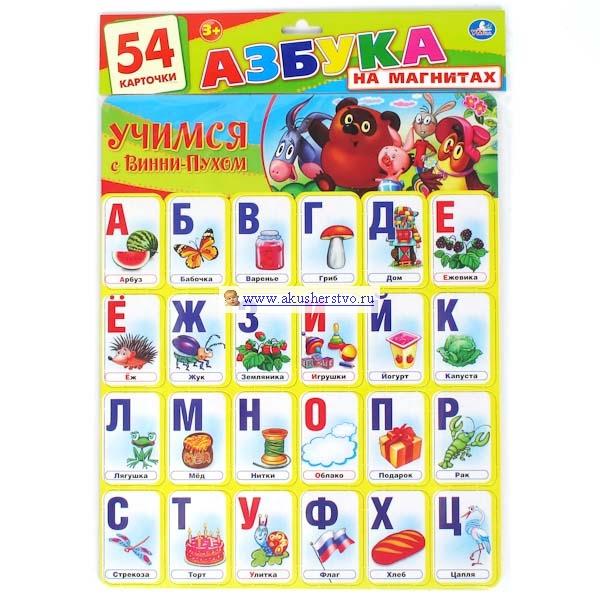 Обучающие плакаты Умка Обучающий плакат Азбука на магнитах