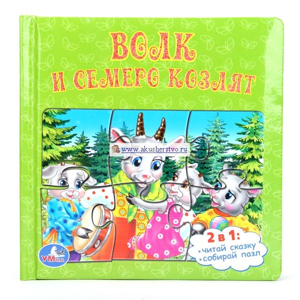 Книга-пазл Волк и семеро козлят 9785506004950